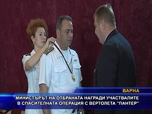 """Министърът на отбраната награди участвалите в спасителната операция с вертолета """"Пантер"""""""
