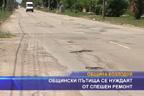 Общински пътища се нуждаят от спешен ремонт