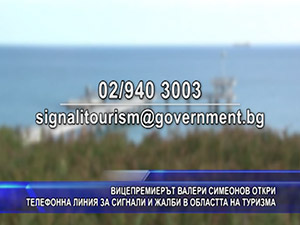 Вицепремиерът Валери Симеонов откри телефонна линия за сигнали и жалби в областта на туризма