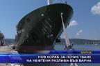 Нов кораб за почистване на нефтени разливи във Варна