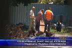 Плевенчани не знаят как ще изглежда градската градина след ремонта