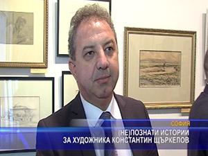 Непознати истории за художника Константин Щъркелов