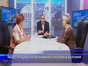 Недостатъците на пенсионната система в България