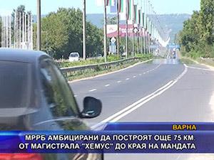 """МРРБ амбицирани да построят още 75 км от магистрала """"Хемус"""" до края на мандата"""