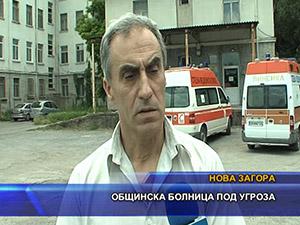Общинска болница под угроза