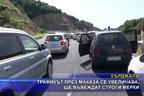 Трафикът през Маказа се увеличава, ще въвеждат строги мерки