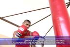 Даниел Асенов ще се бори за титлата на европейското първенство в Украйна