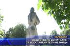 Обществено допитване за изоставените паметници