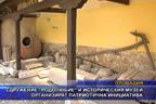 """Сдружение """"Родолюбие"""" и историческия музей организират патриотична инициатива"""