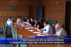 Последна сесия за финансиране с общински средства на културни проекти