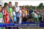 Варна отново е домакин на състезания по спортно ориентиране
