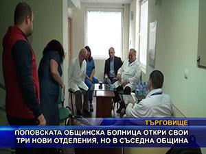 Поповската общинска болница откри свои три нови отделения, но в съседна община