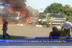 Делото за атентата в Сарафово не тръгна за пореден път