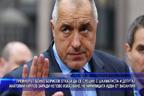 Борисов отказа среща с Анатолий Карпов заради  изказване, че Кирилицата идва от Византия