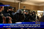 Общо 49 години затвор за убийците на Нягол Петров в голям търговски център