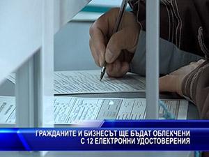 Гражданите и бизнесът ще бъдат облекчени с 12 електронни удостоверения