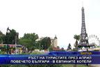Ръст на туристите през април повечето българи - в евтините хотели