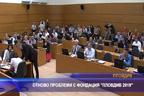 """Отново проблеми с фондация """"Пловдив 2019"""""""