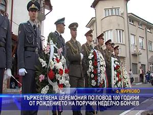 Тържествена церемония по повод 100 години от рождението на поручик Неделчо Бончев