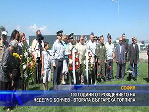 100 години от рождението на Неделчо Бончев - втората българска торпила
