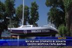 Музеи на открито в зоната около морска гара Варна