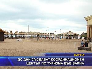 До дни създават координационен център по туризма във Варна