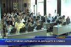 Съдът отмени наредбата за данъците в Сливен