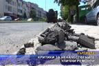Критики за некачествените улични ремонти