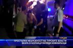 Престъпна небрежност на турските власти вкара в болници хиляди новобранци