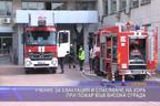 Учение за евакуация и спасяване на хора при пожар във висока сграда