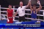 Даниел Асенов отново бие на европейското и е сигурен медалист