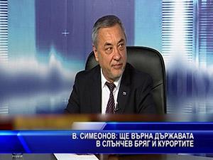 Симеонов: Ще върна държавата в Слънчев бряг и курортите