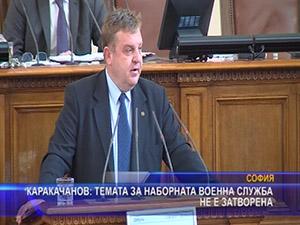 Каракачанов: Темата за наборната военна служба не е затворена