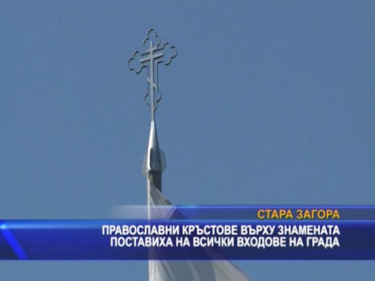 Православни кръстове върху знамената поставиха на всички входове на града