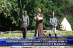"""Започна националният средновековен събор """"Mагическата Mадара"""""""
