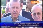 Турският президент Ердоган припадна по време на молитва в джамия