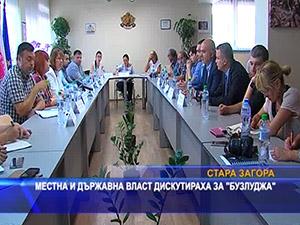 """Местна и държавна власт дискутираха за """"Бузлуджа"""""""