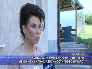 """Султанка Петрова посети центъра за лечение на наркозависимости """"ново начало"""""""