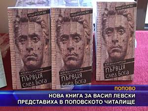 Нова книга за Васил Левски представиха в поповското читалище