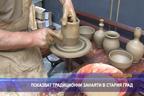Показват традиционни занаяти в стария град