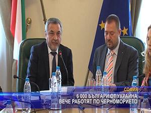 6 000 българи от Украйна вече работят по Черноморието