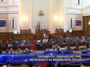 Парламентът окончателно прие увеличението на минималните пенсии