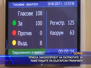 Приеха законопроект на патриотите за паметниците на български граничари
