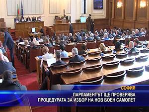 Парламентът ще проверява процедурата за избор на нов боен самолет