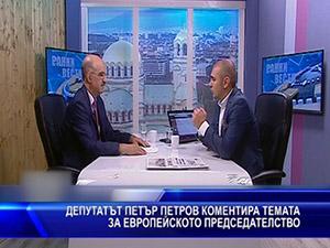 Депутатът Петър Петров коментира темата за европейското председателство