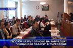 """ДПС са на път отново да завладеят """"Общински пазари"""" в Търговище"""