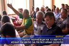 Питат черневци на 13 август искат ли депо за пепел край селото