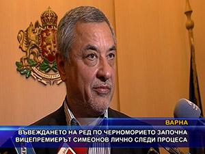 Въвеждането на ред по Черноморието започна, вицепремиерът Симеонов лично следи процеса