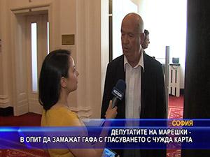 Депутатите на Марешки - в опит да замажат гафа с гласуването с чужда карта