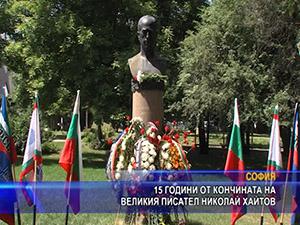 15 години от кончината на великия писател Николай Хайтов